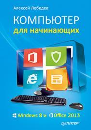 Компьютер для начинающих. Windows 8 и Office 2013 ISBN 978-5-496-00983-6
