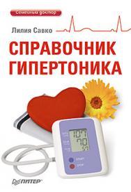 Справочник гипертоника ISBN 978-5-496-00989-8