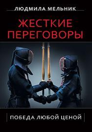 Жесткие переговоры. Победа любой ценой ISBN 978-5-496-00992-8