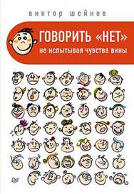 Говорить «нет», не испытывая чувства вины ISBN 978-5-496-01004-7