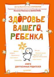 Здоровье вашего ребенка. Книга для разумных родителей ISBN 978-5-496-01005-4