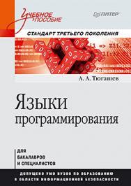 Языки программирования: Учебное пособие. Стандарт третьего поколения ISBN 978-5-496-01006-1