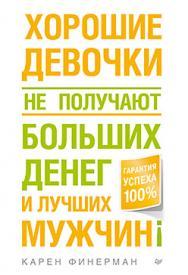 Хорошие девочки не получают больших денег и лучших мужчин! ISBN 978-5-496-01022-1