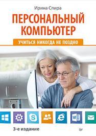 Персональный компьютер: учиться никогда не поздно. 3-е изд. ISBN 978-5-496-01027-6