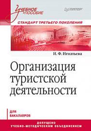 Организация туристской деятельности. Учебное пособие ISBN 978-5-496-01029-0