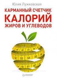 Карманный счетчик калорий, жиров и углеводов ISBN 978-5-496-01032-0