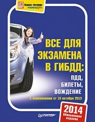 3 в 1. Все для экзамена в ГИБДД: ПДД, Билеты, Вождение. Обновленное издание 2014 ISBN 978-5-496-01036-8