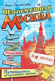 Неформальная Москва. Путеводитель по культовым местам ISBN 978-5-496-01055-9