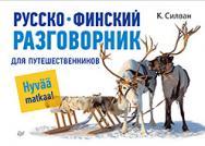 Русско-финский разговорник для путешественников ISBN 978-5-496-01061-0