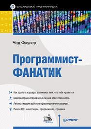 Программист-фанатик ISBN 978-5-496-01062-7