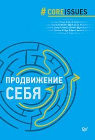 Продвижение себя ISBN 978-5-496-01063-4