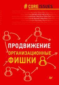 Продвижение: организационные фишки ISBN 978-5-496-01065-8