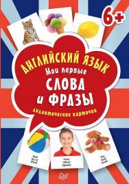 Английский язык. Мои первые слова и фразы. Дидактические карточки 60 шт ISBN 978-5-496-01085-6