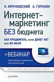 Интернет-маркетинг без бюджета. Как продвигать, если денег нет или их мало (+вебинар) ISBN 978-5-496-01086-3