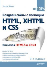 Создаем сайты с помощью HTML, XHTML и CSS на 100 %. 3-е изд. ISBN 978-5-496-01099-3