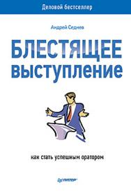 Блестящее выступление: как стать успешным оратором ISBN 978-5-496-01113-6