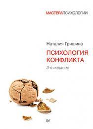 Психология конфликта. 3-е изд. ISBN 978-5-496-01114-3