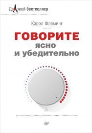 Говорите ясно и убедительно. ISBN 978-5-496-01122-8