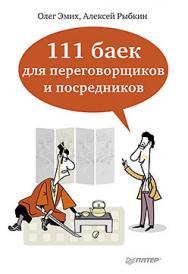 111 баек для переговорщиков и посредников ISBN 978-5-496-01133-4