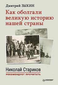 Как оболгали великую историю нашей страны ISBN 978-5-496-01135-8