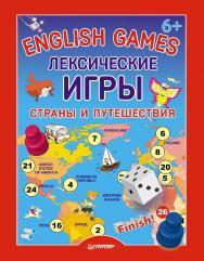 English games. Лексические игры. Страны и путешествия.   — (Серия «Вы и ваш ребенок»). ISBN 978-5-496-01137-2