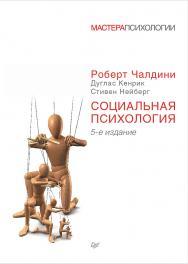 Социальная психология. 5-е изд. — (Серия «Мастера психологии»). ISBN 978-5-496-01143-3