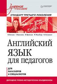 Английский язык для педагогов. Учебное пособие ISBN 978-5-496-01159-4