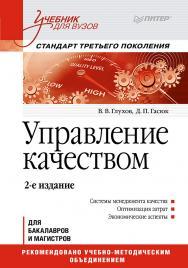 Управление качеством: Учебник для вузов. 2-е изд. Стандарт третьего поколения. ISBN 978-5-496-01175-4