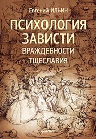 Психология зависти, враждебности, тщеславия ISBN 978-5-496-01203-4