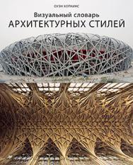 Визуальный словарь архитектурных стилей ISBN 978-5-496-01223-2