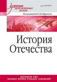 История Отечества. Учебник для военных вузов ISBN 978-5-496-01224-9