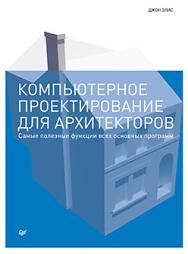 Компьютерное проектирование для архитекторов ISBN 978-5-496-01225-6