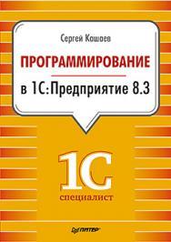 Программирование в 1С:Предприятие 8.3 ISBN 978-5-496-01234-8