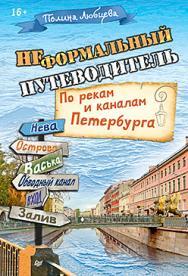 Неформальный путеводитель. По рекам и каналам Петербурга ISBN 978-5-496-01253-9