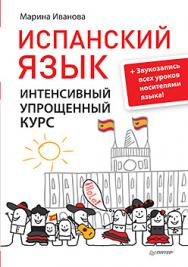 Испанский язык. Интенсивный упрощенный курс + Звукозапись всех уроков носителями языка! ISBN 978-5-496-01270-6