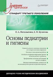 Основы педиатрии и гигиены: Учебник для гуманитарных вузов. Стандарт третьего поколения ISBN 978-5-496-01282-9