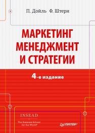 Маркетинг менеджмент и стратегии ISBN 978-5-496-01295-9