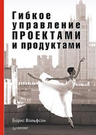Гибкое управление проектами и продуктами ISBN 978-5-496-01323-9