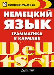 Немецкий язык. Грамматика в кармане ISBN 978-5-496-01324-6