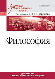 Философия. Учебник для военных вузов ISBN 978-5-496-01332-1