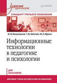 Информационные технологии в педагогике и психологии. Учебник для вузов. Стандарт третьего поколения ISBN 978-5-496-01337-6