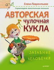 Авторская чулочная кукла. Забавные человечки ISBN 978-5-496-01356-7