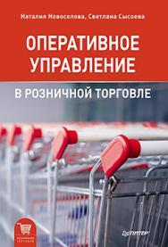 Оперативное управление в розничной торговле ISBN 978-5-496-01361-1