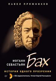 Иоганн Себастьян Бах. История одного прозрения ISBN 978-5-496-01371-0