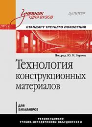 Технология конструкционных материалов: Учебник для вузов ISBN 978-5-496-01388-8