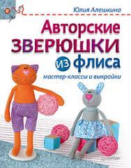 Авторские зверюшки из флиса: мастер-классы и выкройки ISBN 978-5-496-01416-8