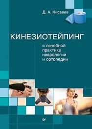 Кинезиотейпинг в лечебной практике неврологии и ортопедии ISBN 978-5-496-01493-9