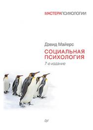 Социальная психология. 7-е изд. ISBN 978-5-496-01498-4
