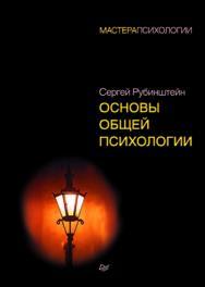 Основы общей психологии ISBN 978-5-496-01509-7