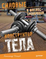 Конструктор тела. Силовые и фитнес-тренировки ISBN 978-5-496-01542-4
